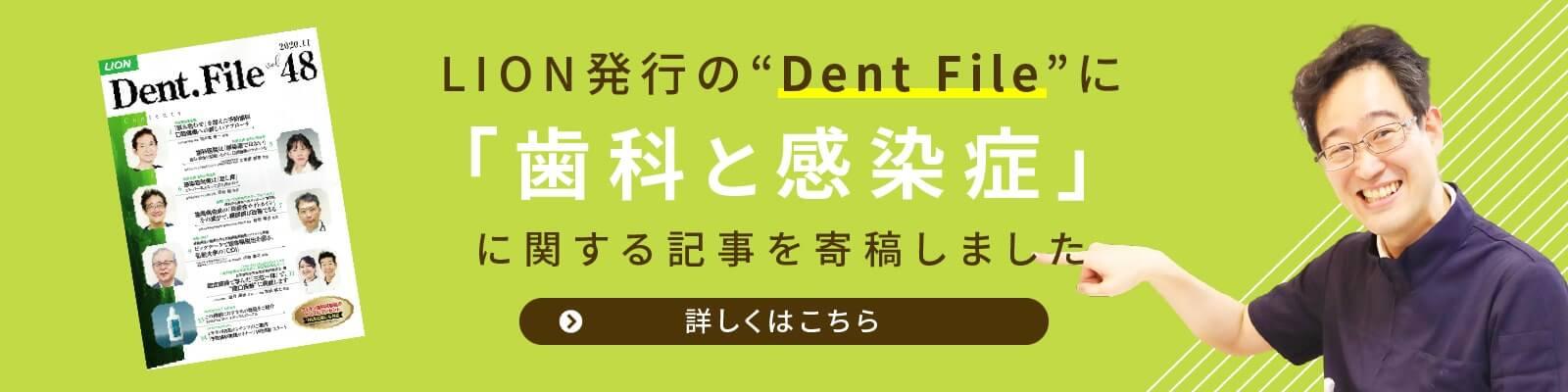 歯科と感染症